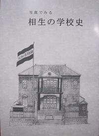 「写真で見る相生の学校史」