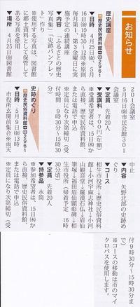 相生市立歴史民俗資料館 歴史講座と史跡めぐり