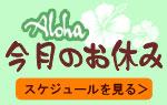 美容室Alohaの今月のスケジュール