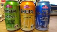 【発泡酒】バーリアル3種類飲み比べしてみたよ。トップバリュ。イオン。
