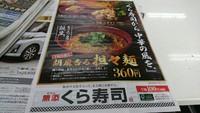 ■ 究極の坦々麺 VS 至高の坦々麺
