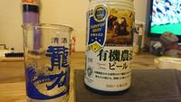 ビール飲み比べ【3】 有機農法ビール