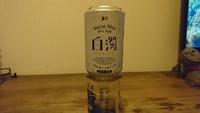 ビール飲み比べ【5】白濁(しろにごり)白濁(はくだく)ではない。ベルギーからの直行便だとぉ( ゚д゚)!?