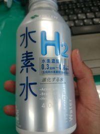いま何かと話題の水素水