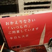 祝・焼き鳥の大吉 記念すべき姫路一号店  2017/03/23 12:32:13