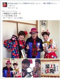 関西テレビ放送「よ~いドン! となりの人間国宝 さん」にお友達が出演~夫もちょこと出演‼