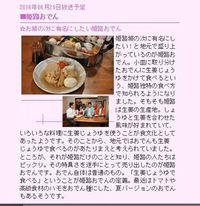 「松岡修造のくいしん坊!万才」☆「兵庫シリーズ」姫路おでん☆私も出演します。