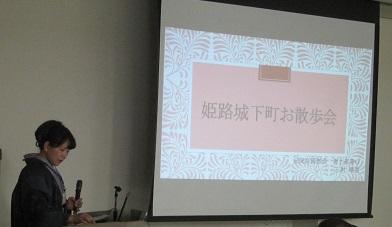 第7期中播磨地域ビジョン委員会実践活動グループ活動報告会を開催