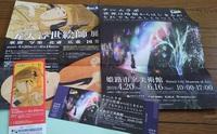 姫路市立美術館と兵庫県立博物館へ行きました。