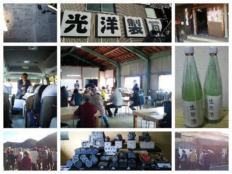 食と産業グループ活動☆現地研修会