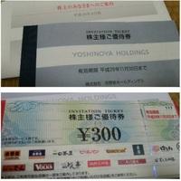 吉野家の株主優待券届きました。