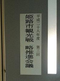 姫路市観光戦略推進会議