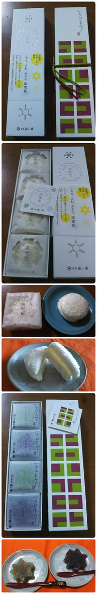 宮島の伝統銘菓 藤い屋