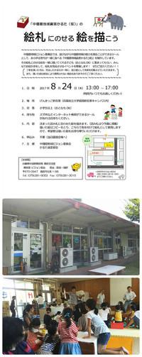 【中播磨地域ビジョン委員会 第3回かるた選定部会】