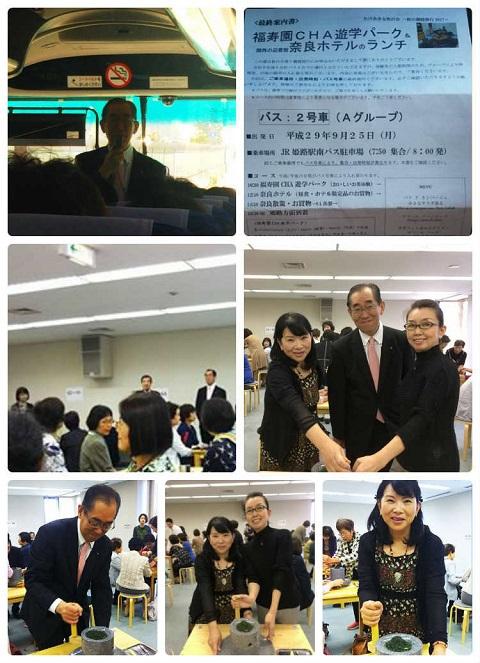 たけあき女性の会 秋の親睦旅行「福寿園CHA遊学パーク&奈良ホテルのランチ」