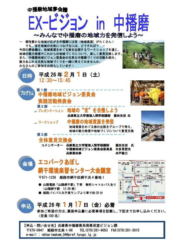 中播磨地域ビジョン委員会・平成25年度第9回企画部会