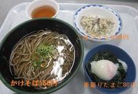 姫路工学キャンパス学食で「お蕎麦」