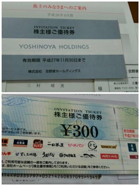 吉野家株主優待券届きました。