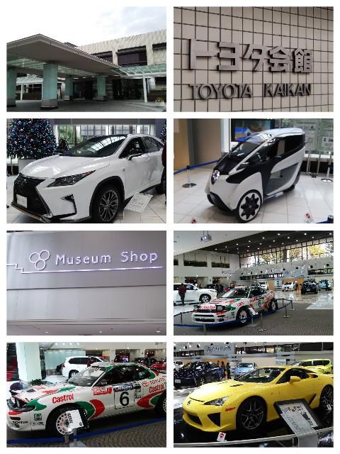 トヨタ会館に行きました。