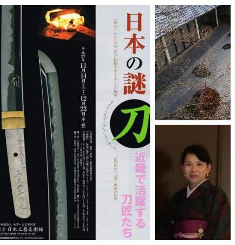 日本の謎「刀」 ー近畿で活躍する刀匠たちー