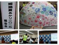「姫路夏あかり2015~未来へ繋げ!あかりの環!~」報告会に出席しました。
