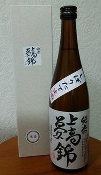 純米生酒「上高夢錦」上郡高校生が育てた「兵庫夢錦」で醸造したお酒