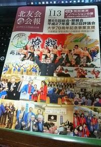 母校の「北友会会報」に私が掲載されてた(^^)