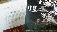 「世界文化遺産 姫路城ナイトアドベンチャー 煌~KIRAMEKI~」内覧会