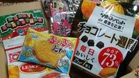 「名糖産業株式会社」さんからの株主優待セット