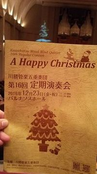 川勝管楽五重奏団第16回定期演奏会を鑑賞しました。