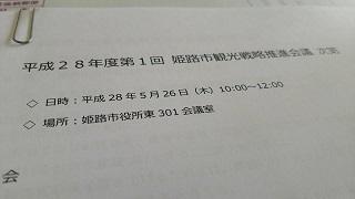 姫路市観光戦略推進会議に出席しました。