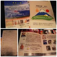 ″草原の風″モンゴル民族舞踊音楽コンサート