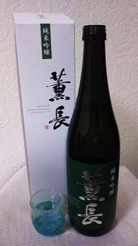 大分県別府のお土産のお酒「薫長」をいただきました。
