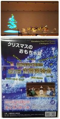 川勝管楽五重奏団第17回定期演奏会『クリスマスのおもちゃ箱』