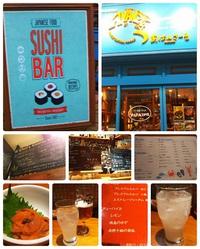 魚市場直営のSUSHI BAR☆あばんさーる 美味しかった(^^)