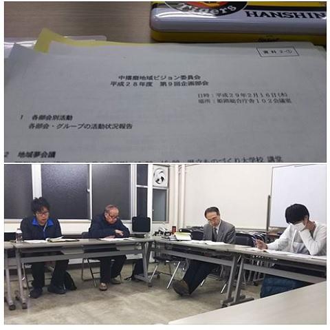 中播磨地域ビジョン委員会企画部会議に出席しました。
