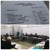 中播磨地域ビジョン委員会 元気交流部会 食と交流グループの会議に出席しました