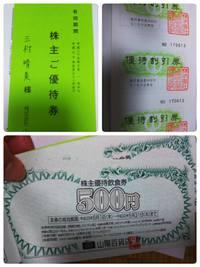 山陽百貨店の株主優待券が届きました。