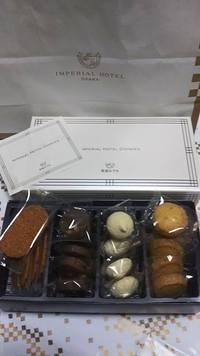 帝国ホテルクッキー貰いました♡