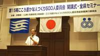 『第15期こころ豊かな人づくり500人委員会』開校式・全県セミナーに参加しました