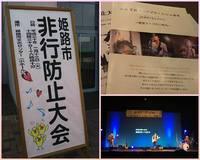 姫路市非行防止大会に参加しました。