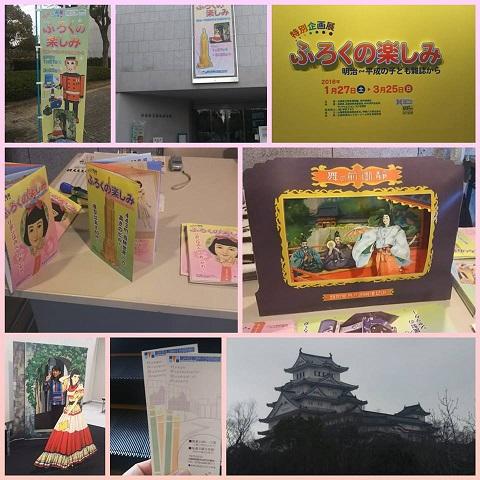 兵庫県立歴史博物館で開催中の「ふろくの楽しみ」を鑑賞