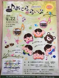 矢野町音楽祭『おてらdeらいぶ』のお知らせ‼
