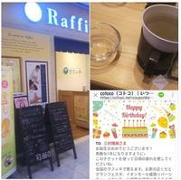 ラフィネ♡リラクゼーション