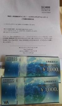 ネスレの当選品VJAギフトカード2,000円分