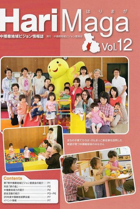 中播磨地域ビジョン委員会第5回企画部会