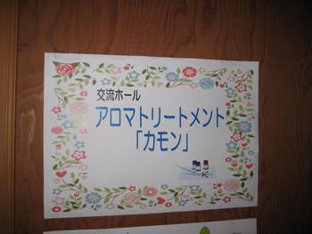 「ふれあいリハフェスタin西播磨2016」