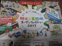 「勝央工業団地オープンファクトリー2017」