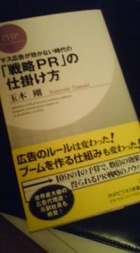 戦略PR。