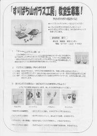 「すりばち山ガラス工房」7月・8月教室